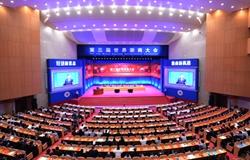 第三届世界浙商大会:新常态新机遇新作为