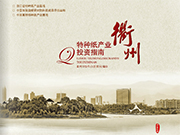 衢州特种纸投资指南