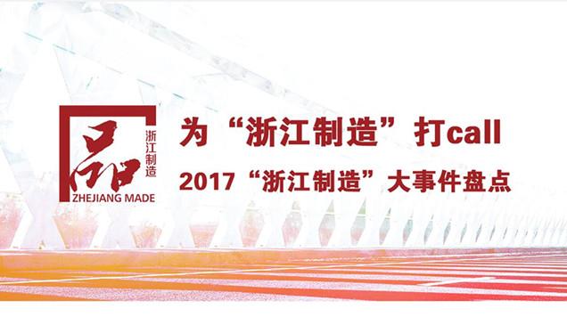 【专题】在回眸中展望 2017品字标浙江制造年终盘点