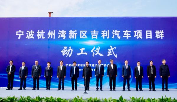 手机彩票哪个好:杭州湾新区吉利汽车项目群开工_总投资295亿