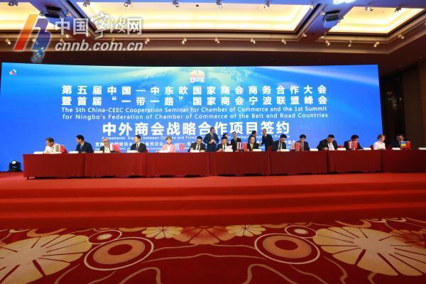 """88彩票专家手机软件:""""一带一路""""国家商会宁波联盟成立_倡议反对贸易保护主义"""