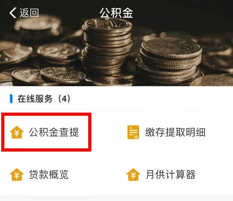 澳门网络赌博官网:杭州公积金存取网点增加_这些情况用支付宝就能提取