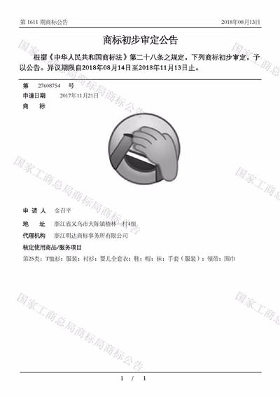 """""""捂脸""""表情最近它被一位义乌商人申请注册商标了"""