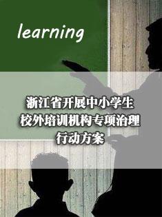 浙江省开展中小学生校外培训机构专项治理行动方案
