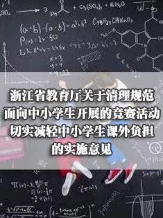 浙江省教育厅关于清理规范面向中小学生开展的竞赛活动<br />切实减轻中小学生课外负担的实施意见