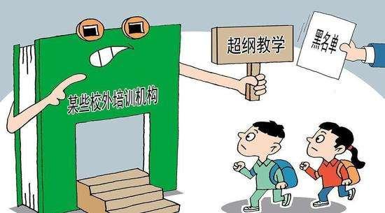 """杭州各城区陆续公布中小学校外培训机构首批""""黑名单"""""""