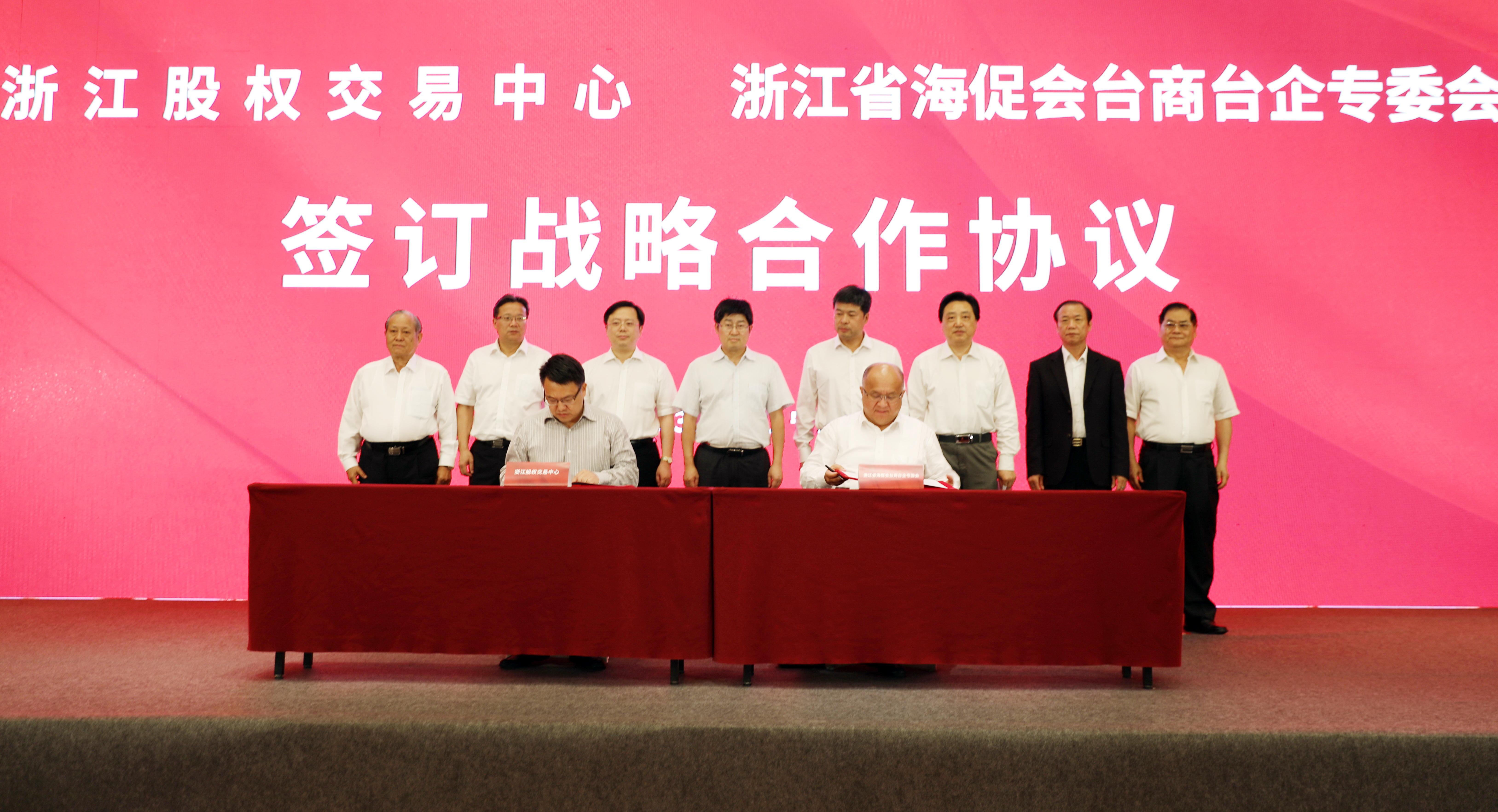 12省海促会台商台企专委会与浙江股权交易中心签订意向协议.JPG