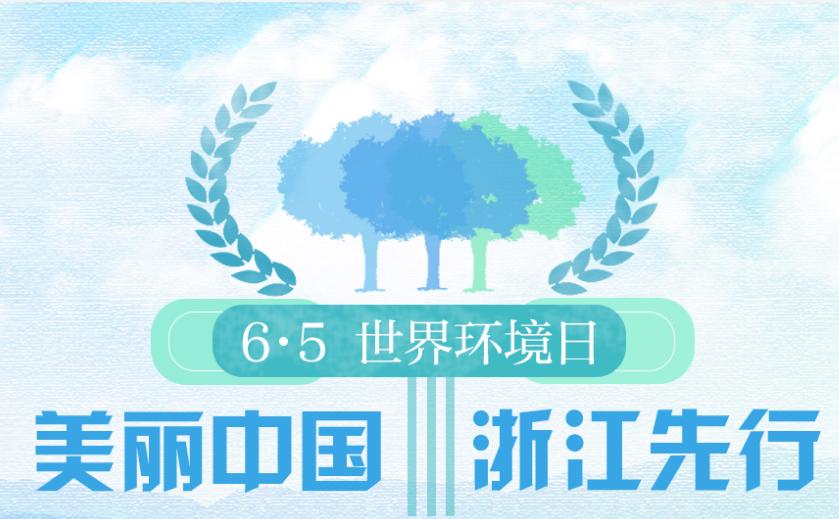 6·5世界环境日 美丽中国 浙江先行