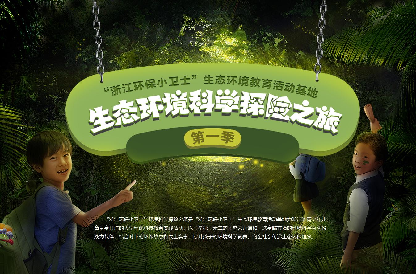 浙江环保小卫士生态环境科学探秘之旅第一季亲子版