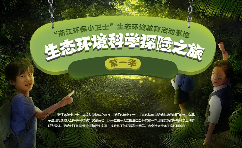 """""""浙江环保小卫士""""生态环境科学探险之旅第一季第4期"""