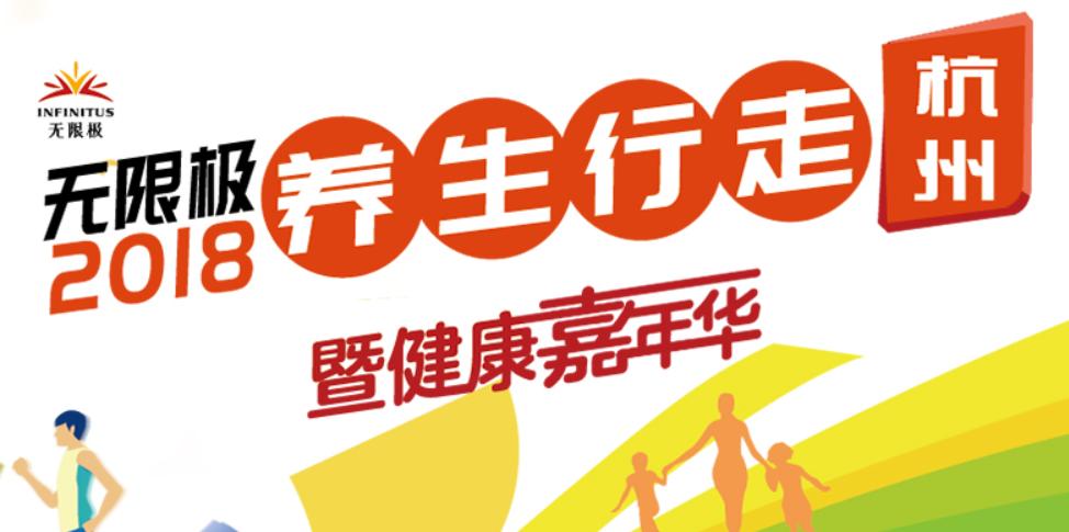2018无限极养生行走暨健康嘉年华杭州站