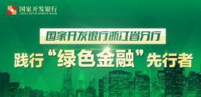 """国家开发银行浙江省分行 践行""""绿色金融""""先行者"""