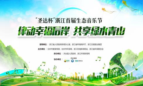 """律动幸福后岸 共享绿水青山 """"圣达杯""""浙江省首届生态音乐节"""