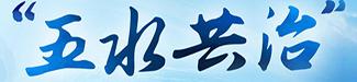 """寻找浙江""""五水共治""""蝶变样板"""