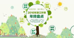 2016浙江环保年终盘点:全民畅享绿水青山蔚蓝天
