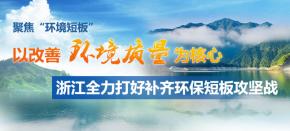 """2016浙江环保年终盘点——打好""""三大战役"""" 织就绿色之网"""