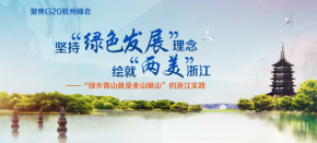 2016浙江环保年终盘点——G20杭州峰会 聚焦绿色发展