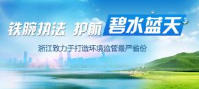 """2016浙江环保年终盘点——""""最严环境执法"""" 护航绿水青山"""