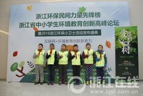 2016浙江环保年终盘点——践行环境教育 培养绿色之翼