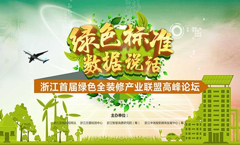 浙江首届绿色全装修产业联盟高峰论坛