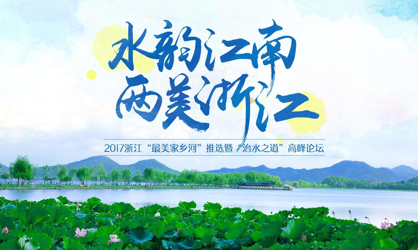 """""""水韵江南 两美浙江"""" ——寻找浙江""""最美家乡河"""""""