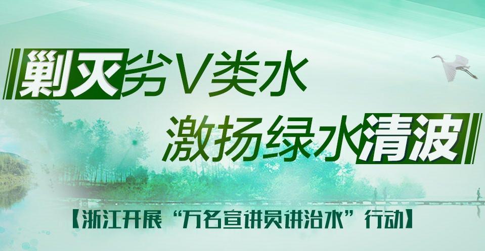 """浙江吹响""""剿灭劣V类水""""宣讲集结号"""