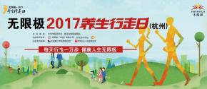 无限极2017养生行走日(杭州)