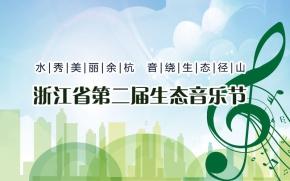 """浙江省第二届生态音乐节""""水秀美丽余杭 音绕生态径山"""""""