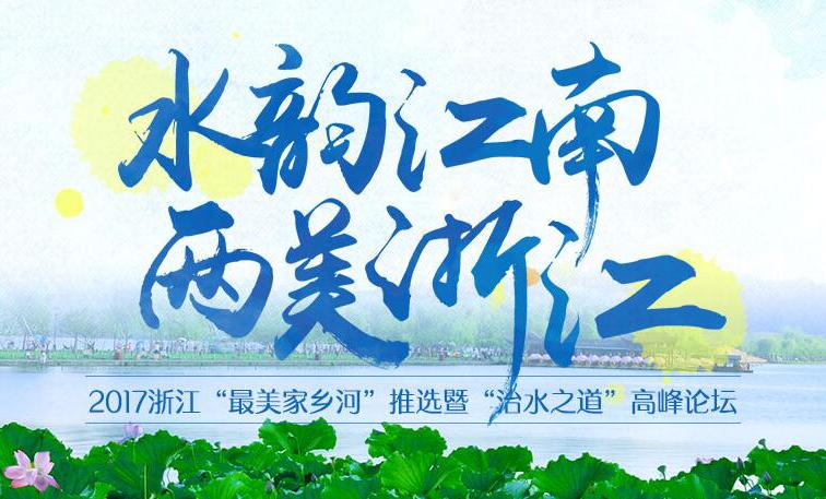 """""""水韵江南 两美浙江""""——2017浙江""""最美家乡河""""推选"""