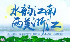 """2017浙江""""最美家乡河""""评选活动"""