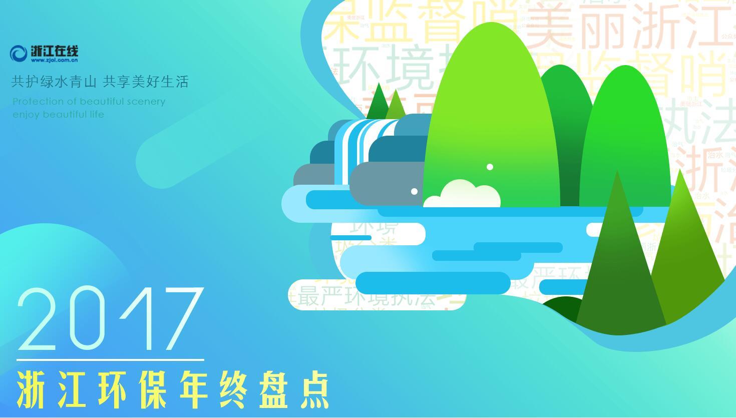 """2017浙江环保年终盘点""""共护绿水青山 共享美好生活"""""""