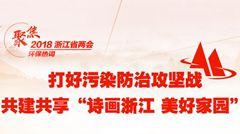 """打好污染防治攻坚战  共建共享""""诗画浙江 美好家园"""""""