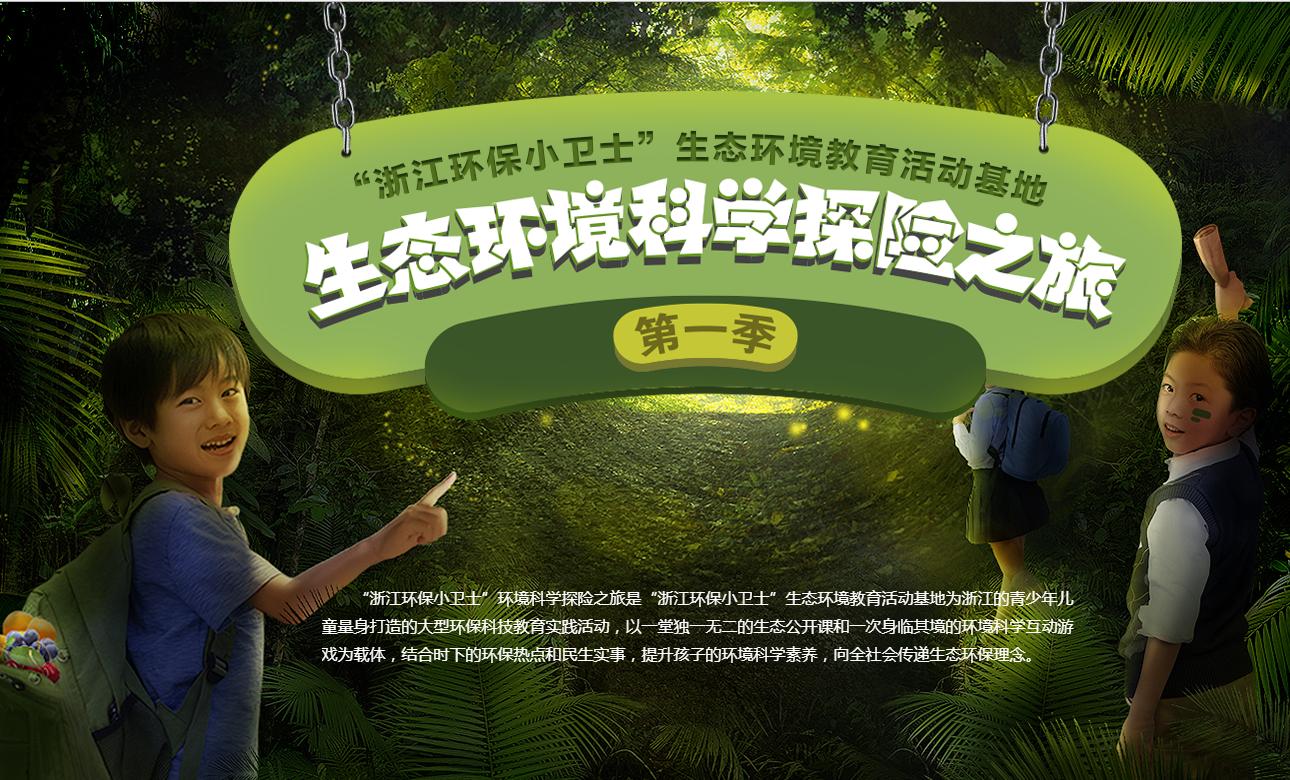 """""""浙江环保小卫士""""生态环境科学探险之旅第一季第2期"""