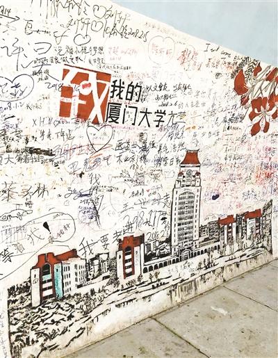 """厦门大学芙蓉隧道遭游客""""乱画"""""""