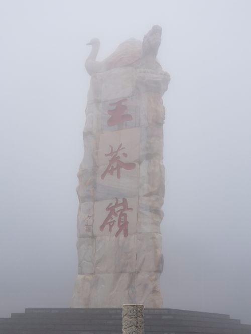 王莽岭南太行挂壁公路 办起自驾穿越旅游节