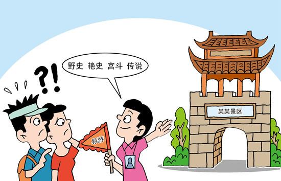 """文明旅游容不得景区讲解""""乱讲"""""""