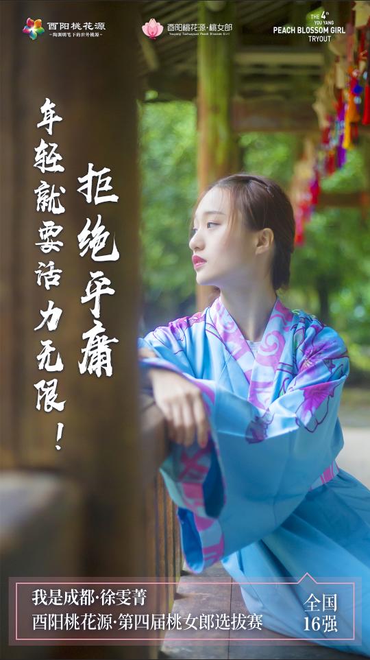 """酉阳桃花源""""上演千人彩色跑,更有桃女郎小姐姐才艺大比拼!"""