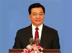 胡锦涛出席会议并作重要讲话