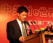 北京中关村e世界项目新闻发布会举行