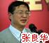 杭州市建委副主任张良华讲话