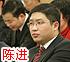 华润新鸿基房地产助理总经理陈进