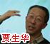 浙江大学房地产研究中心主任贾生华教授发言