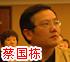 浙江在线网络有限责任公司总经理蔡国栋