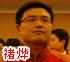 杭州市建设委员会房地产开发管理处副处长褚烨