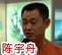 浙江旅游房地产开发有限公司总经理助理陈宇舟