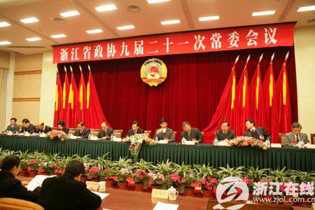 省政协九届二十一次常委会议