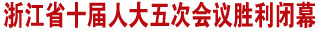 省十届人大五次会议胜利闭幕