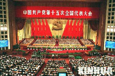 中共第十五次全国代表大会