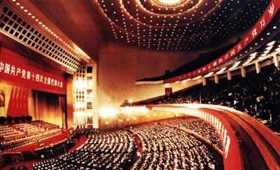 中共第十四次全国代表大会