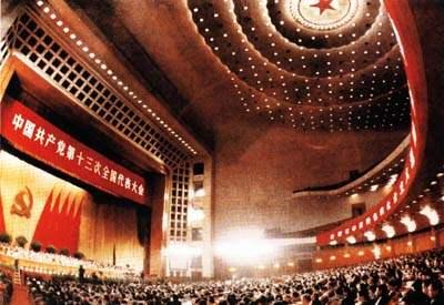 中共第十三次全国代表大会